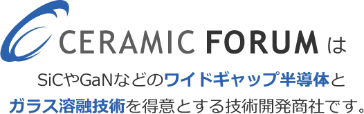 Ceramic forum is an R&D Technology trading company specializing in Wide-Gap Semiconductors such as SiC and GaN, and Glass Melting Technology.